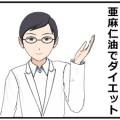 亜麻仁油ダイエットの画像