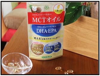 MCTオイルDHAEPAサプリメント画像