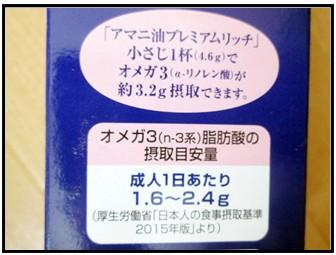 オメガ3含有量