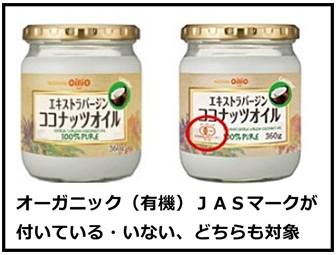 エキストラバージンココナッツオイルの画像