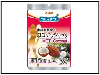 Oildeサプリ中鎖脂肪酸ココナッツサプリの画像